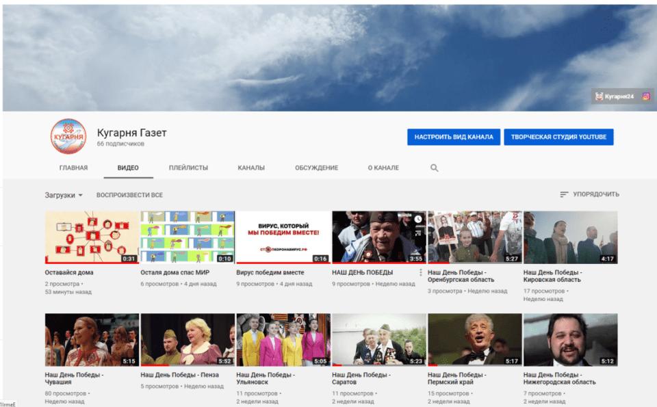 youtube- кугарня