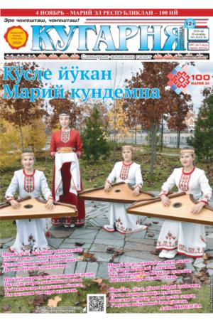 2020-10-30 Кугарня