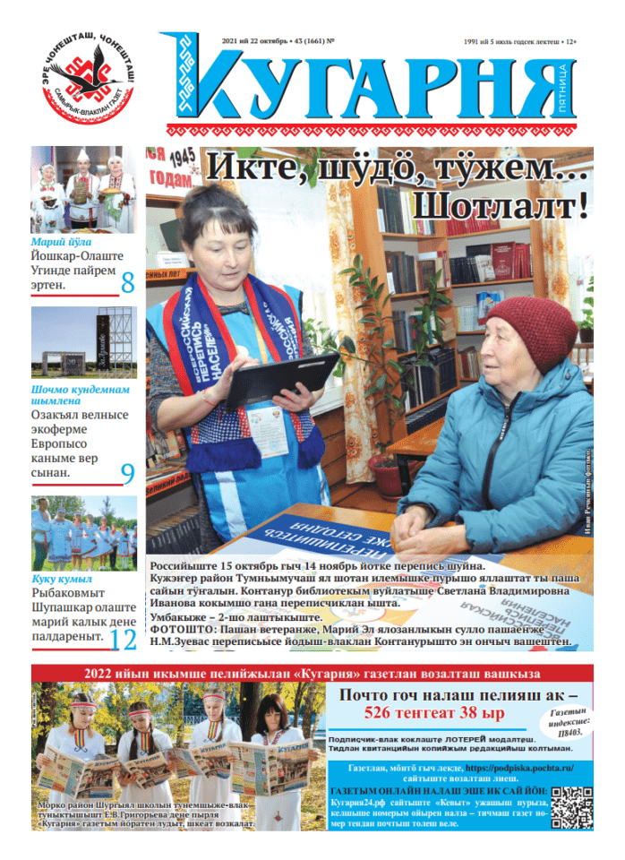2021 ий 22 октябрь кугарня газет