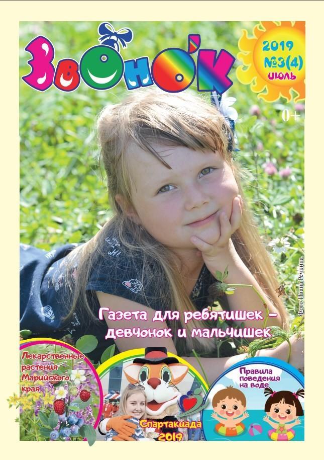 Звонок - детская газета - 3