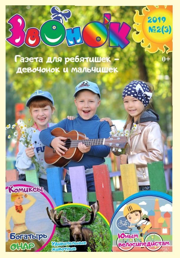 Звонок - газета для детей Республики Марий Эл